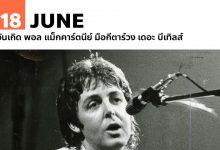 18 มิถุนายน วันเกิด พอล แม็กคาร์ตนีย์ มือกีตาร์วง เดอะ บีเทิลส์