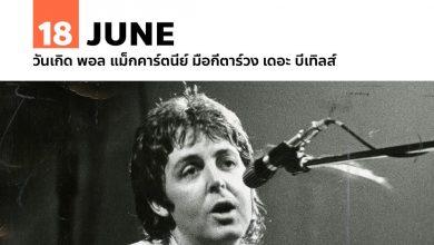 Photo of 18 มิถุนายน วันเกิด พอล แม็กคาร์ตนีย์ มือกีตาร์วง เดอะ บีเทิลส์