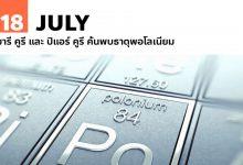 18 กรกฎาคม มารี คูรี และ ปิแอร์ คูรี ค้นพบธาตุพอโลเนียม