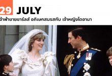 Photo of 29 กรกฎาคม เจ้าฟ้าชายชาร์ลส์ อภิเษกสมรสกับ เจ้าหญิงไดอานา