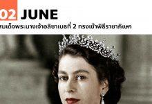2 มิถุนายน สมเด็จพระนางเจ้าอลิซาเบธที่ 2 ทรงเข้าพิธีราชาภิเษก