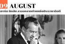 Photo of 9 สิงหาคม ริชาร์ด นิกสัน ลาออกจากตำแหน่งประธานาธิบดี