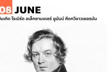 Photo of 8 มิถุนายน วันเกิด โรเบิร์ต อเล็กซานเดอร์ ชูมันน์ คีตกวีชาวเยอรมัน