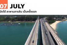 7 กรกฎาคม เปิดใช้ สะพานสารสิน เป็นครั้งแรก