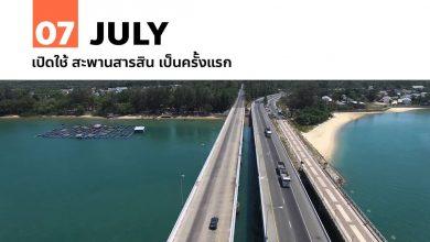 Photo of 7 กรกฎาคม เปิดใช้ สะพานสารสิน เป็นครั้งแรก