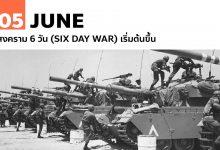 Photo of 5 มิถุนายน สงคราม 6 วัน (Six Day War) เริ่มต้นขึ้น