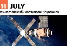 11 กรกฎาคม สถานีอวกาศสกายแล็บ ตกลงบริเวณมหาสมุทรอินเดีย