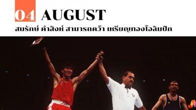 4 สิงหาคม สมรักษ์ คำสิงห์ สามารถคว้า เหรียญทองโอลิมปิก