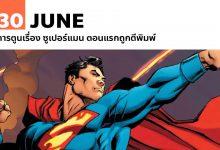 Photo of 30 มิถุนายน การตูนเรื่อง ซูเปอร์แมน ตอนแรกถูกตีพิมพ์