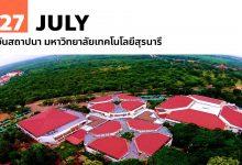 27 กรกฎาคม วันสถาปนา มหาวิทยาลัยเทคโนโลยีสุรนารี