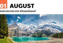 1 สิงหาคม วันสถาปนาประเทศ สวิตเซอร์แลนด์
