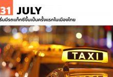 31 กรกฎาคม เริ่มมีรถแท็กซี่ขึ้นเป็นครั้งแรกในเมืองไทย