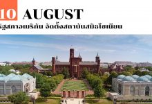 Photo of 10 สิงหาคม รัฐสภาอเมริกัน จัดตั้งสถาบันสมิธโซเนียน