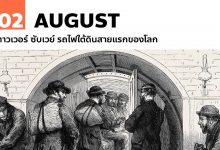 Photo of 2 สิงหาคม ทาวเวอร์ซับเวย์ รถไฟใต้ดินสายแรกของโลก