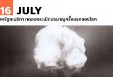16 กรกฎาคม สหรัฐอเมริกา ทดลองระเบิดปรมาณูครั้งแรกของโลก