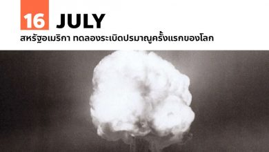 Photo of 16 กรกฎาคม สหรัฐอเมริกา ทดลองระเบิดปรมาณูครั้งแรกของโลก
