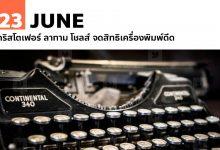 Photo of 23 มิถุนายน คริสโตเฟอร์ ลาทาม โชลส์ จดสิทธิเครื่องพิมพ์ดีด
