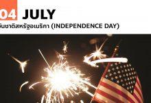 Photo of 4 กรกฎาคม วันชาติสหรัฐอเมริกา (Independence Day)