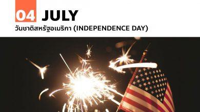 4 กรกฎาคม วันชาติสหรัฐอเมริกา (Independence Day)
