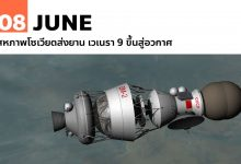 Photo of 8 มิถุนายน สหภาพโซเวียตส่งยาน เวเนรา 9 ขึ้นสู่อวกาศ