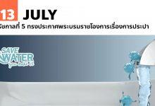 Photo of 13 กรกฎาคม ร.5 ทรงประกาศพระบรมราชโองการเรื่องการประปา
