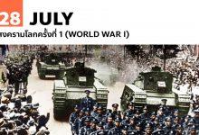 28 กรกฎาคม สงครามโลกครั้งที่ 1 (World War I)