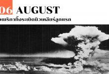 Photo of 6 สิงหาคม อเมริกาทิ้งระเบิดนิวเคลียร์ลูกแรก