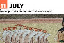 Photo of 11 กรกฎาคม เจิ้งเหอ ขุนนางจีน เริ่มออกเดินทางไปทะเลตะวันตก