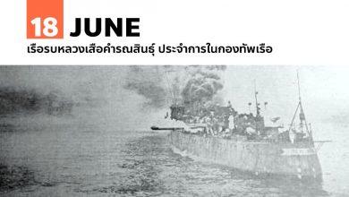 Photo of 18 มิถุนายน เรือรบหลวงเสือคำรณสินธุ์ ประจำการในกองทัพเรือ