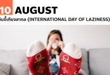 10 สิงหาคม วันขี้เกียจสากล (International Day of Laziness)
