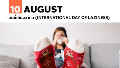 Photo of 10 สิงหาคม วันขี้เกียจสากล (International Day of Laziness)