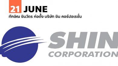 Photo of 21 มิถุนายน ทักษิณ ชินวัตร ก่อตั้ง บริษัท ชิน คอร์ปอเรชั่น