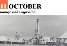 Photo of 11 ตุลาคม เกิดเหตุการณ์ กบฏบวรเดช