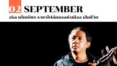 Photo of 3 กันยายน จรัล มโนเพ็ชร ราชาโฟล์คซองคำเมือง เสียชีวิต