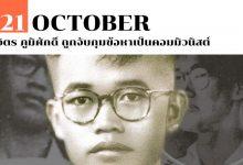 21 ตุลาคม จิตร ภูมิศักดิ์ ถูกจับกุมข้อหาเป็นคอมมิวนิสต์