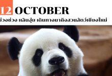 Photo of 12 ตุลาคม ช่วงช่วง หลินฮุ่ย เดินทางมาถึงสวนสัตว์เชียงใหม่