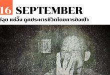 16 กันยายน ซีอุย แซ่อึ้ง ถูกประหารชีวิตโดยการยิงเป้า