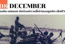 8 ธันวาคม ญี่ปุ่นยกพลขึ้นบกเข้าไทยใน สงครามโลกครั้งที่ 2