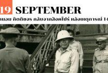 19 กันยายน ถนอม กิตติขจร กลับจากสิงคโปร์ หลังเหตุการณ์ 14 ตุลา