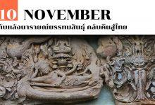 Photo of 10 พฤศจิกายน ทับหลังนารายณ์บรรทมสินธุ์ กลับคืนสู่ไทย