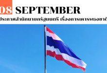 Photo of 8 กันยายน ประกาศสำนักนายกรัฐมนตรี เรื่องการเคารพธงชาติ