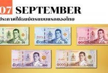 7 กันยายน ประกาศใช้ธนบัตรแบบแรกของไทย