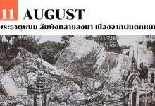 Photo of 11 สิงหาคม พระธาตุพนม ล้มพังทลายลงมา เนื่องจากฝนตกหนัก