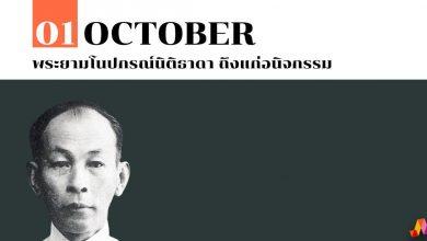 1 ตุลาคม พระยามโนปกรณ์นิติธาดา ถึงแก่อนิจกรรม