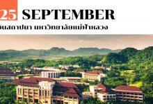 Photo of 25 กันยายน วันสถาปนา มหาวิทยาลัยแม่ฟ้าหลวง