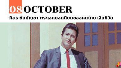 Photo of 8 ตุลาคม มิตร ชัยบัญชา พระเอกยอดนิยมของคนไทย เสียชีวิต