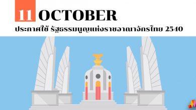 Photo of 11 ตุลาคม ประกาศใช้ รัฐธรรมนูญแห่งราชอาณาจักรไทย 2540