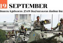 19 กันยายน เกิดการ รัฐประหาร 2549 ยึดอำนาจจาก ทักษิณ ชินวัตร