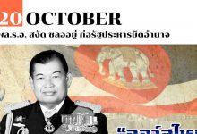 20 ตุลาคม พล.ร.อ. สงัด ชลออยู่ ก่อรัฐประหารยึดอำนาจ