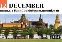 Photo of 12 ธันวาคม สนามหลวง ขึ้นทะเบียนเป็นโบราณสถานแห่งชาติ